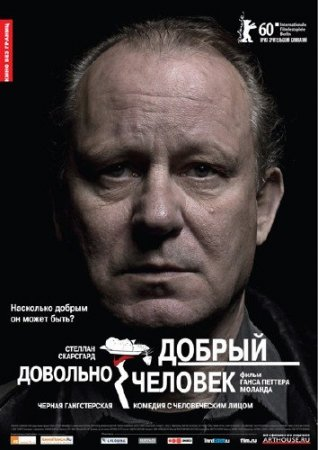 Довольно добрый человек / A Somewhat Gentle Man / En ganske snill mann (2010/DVDRip)