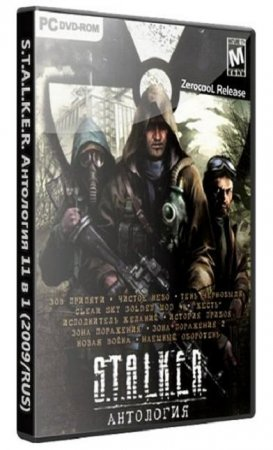 S.T.A.L.K.E.R. Full Anthology -11 in 1 (2009) RUS